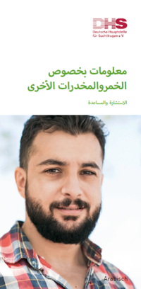 Detailanzeige: Informationen zu Alkohol und anderen Drogen (arabisch/deutsch)