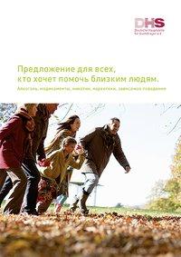 Detailanzeige: Ein Angebot an alle, die einem nahestehenden Menschen helfen möchten (russisch)